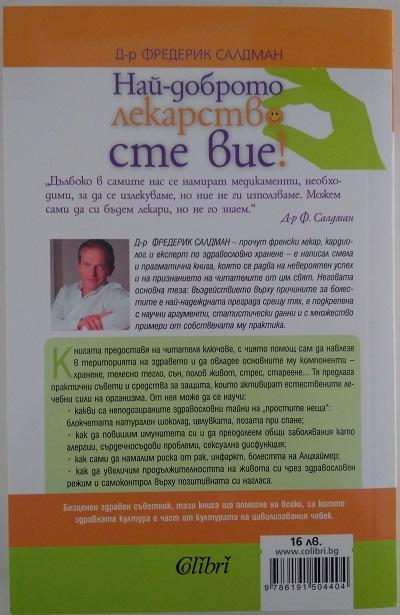 bestmedicine2