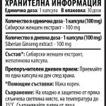 10-siberian-ginseng-nutri-facts-bg