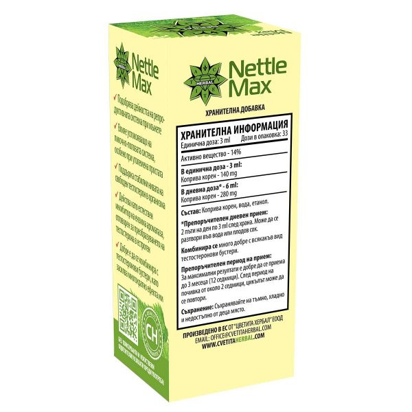 cvetita-nettle-max-2_2