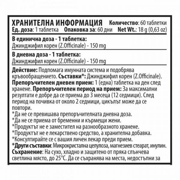 djindjifil-hranitelni-dobavki-cvetita-herbal-60-tabletki-priem