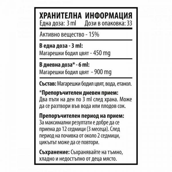magareshki-bodil-techen-ekstrakt-hranitelni-dobavki-cvetita-herbal-bg_1