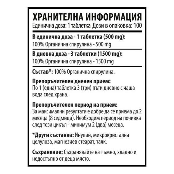 spirulina-hranitelni-dobavki-cvetita-herbal-bg