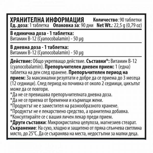 vitamin-b-12-hranitelni-dobavki-cvetita-herbal-90-tabletki-priem