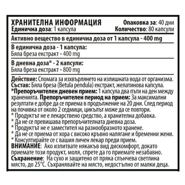 watercut-nutrion-facts-1200×1200