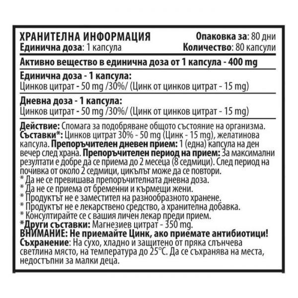 zinc-cvetita-herbal-80-caps-bg